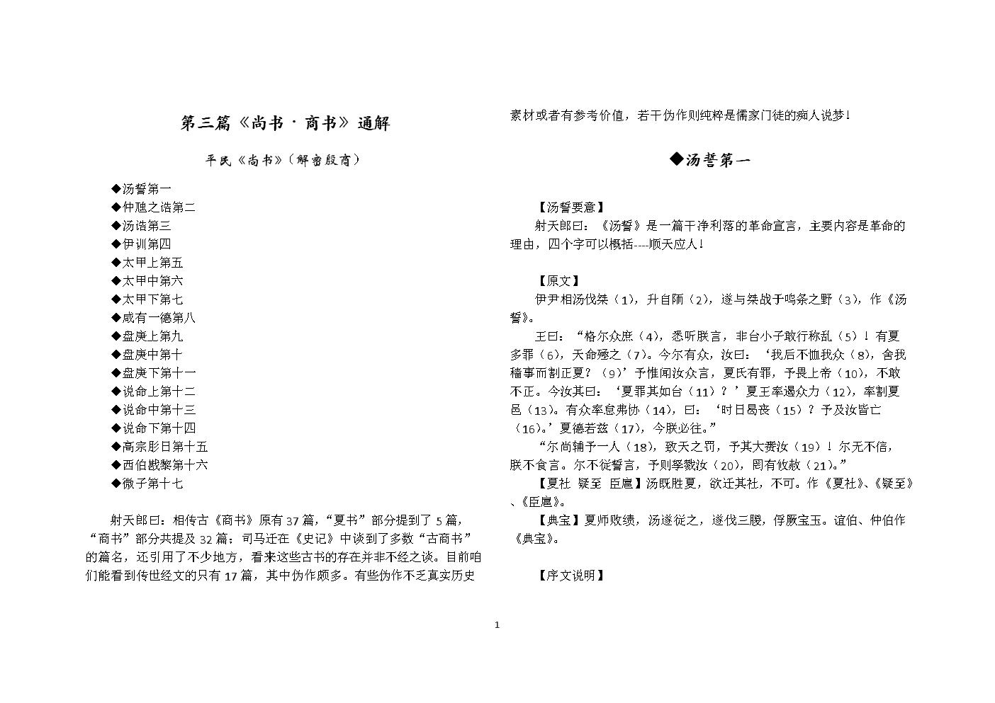 《尚书·商书》通解.doc