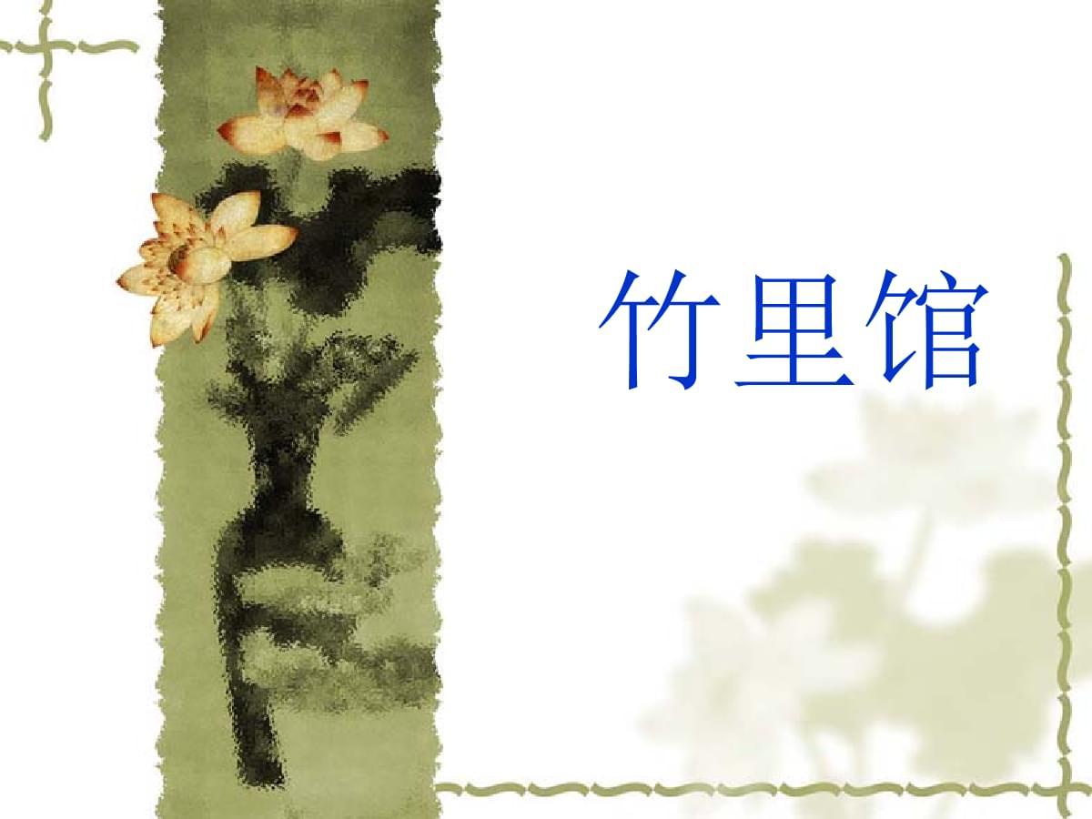 《竹里馆》作者王维.ppt