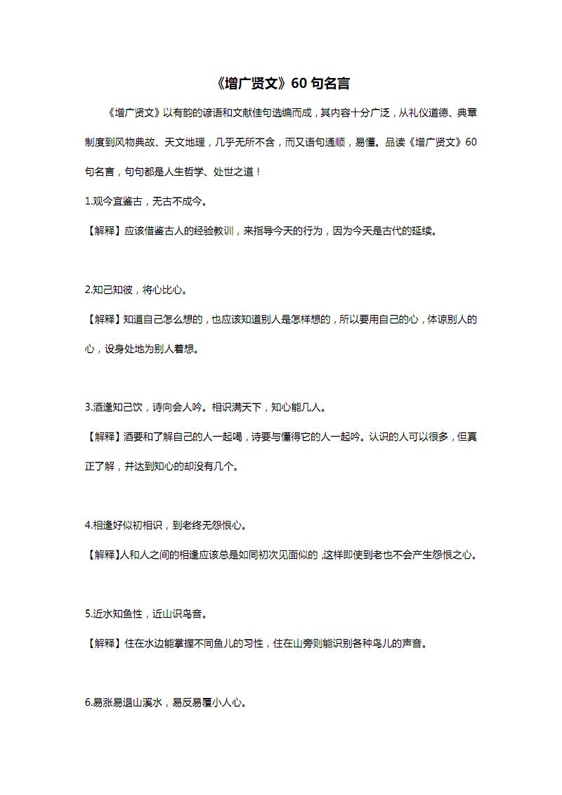 《增广贤文》60句名言.pdf