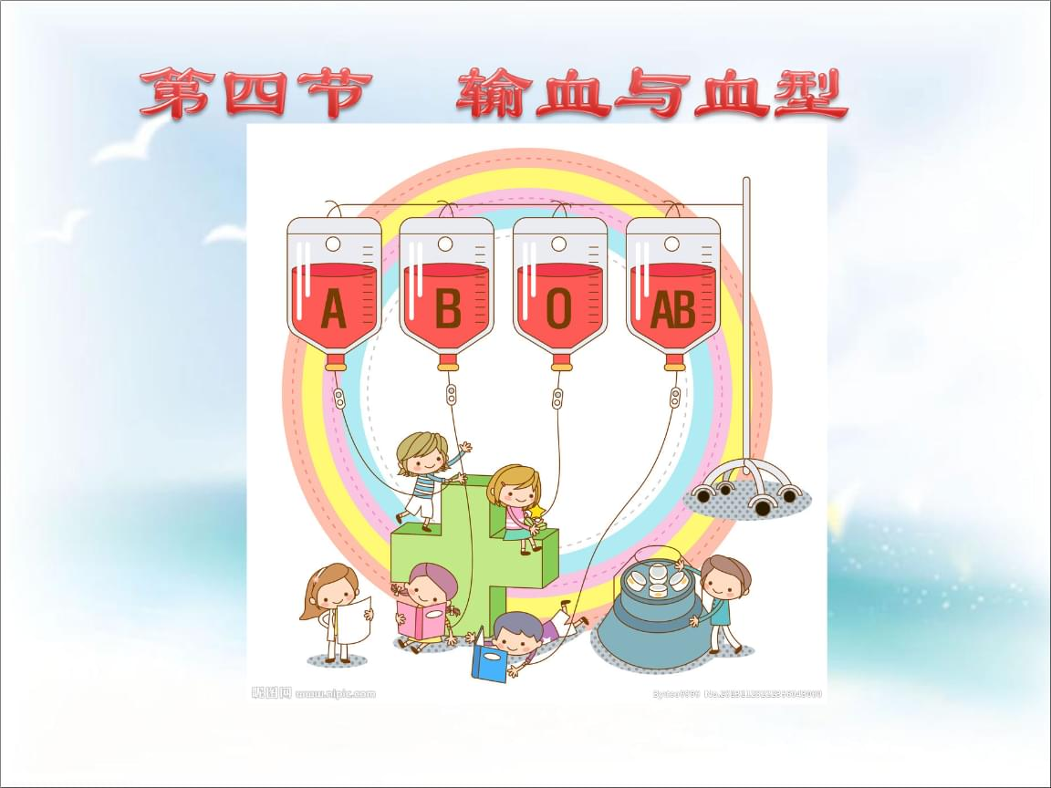 人教版生物七下《输血与血型》 (6).ppt