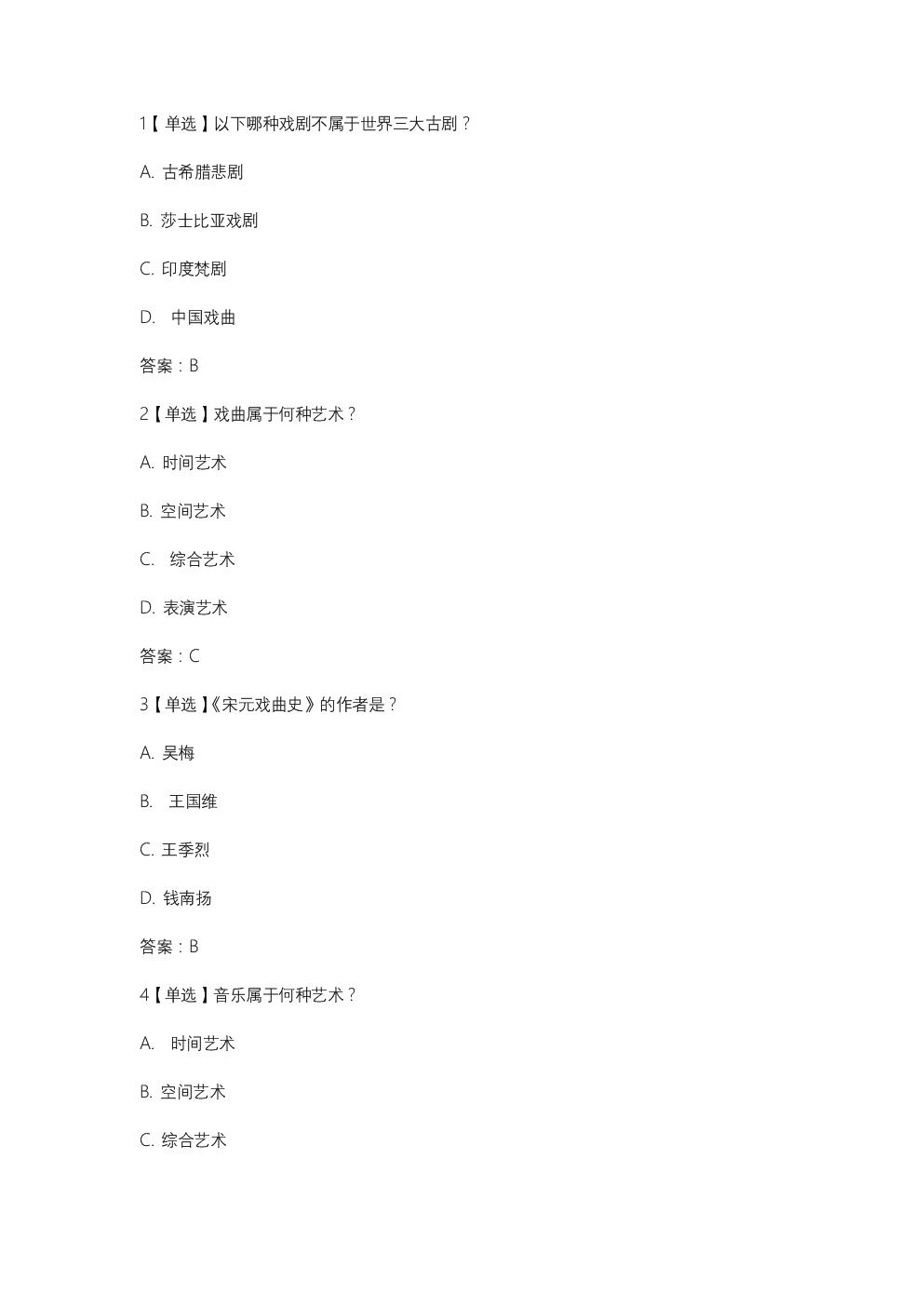 2020高校邦《中国古典戏曲艺术》章节测试答案.docx