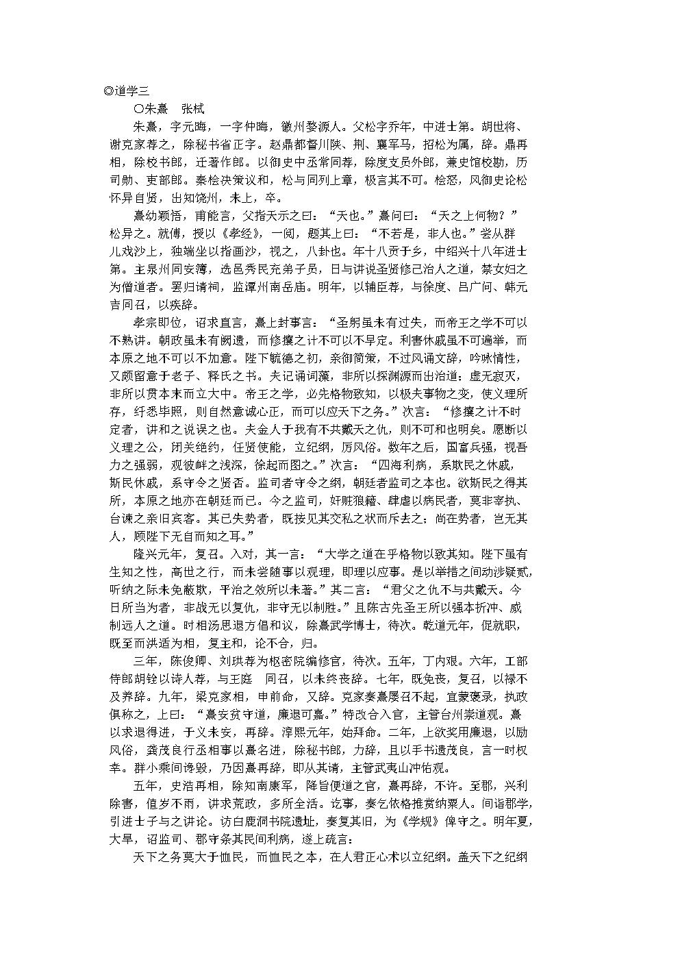 道学三朱熹张栻.doc
