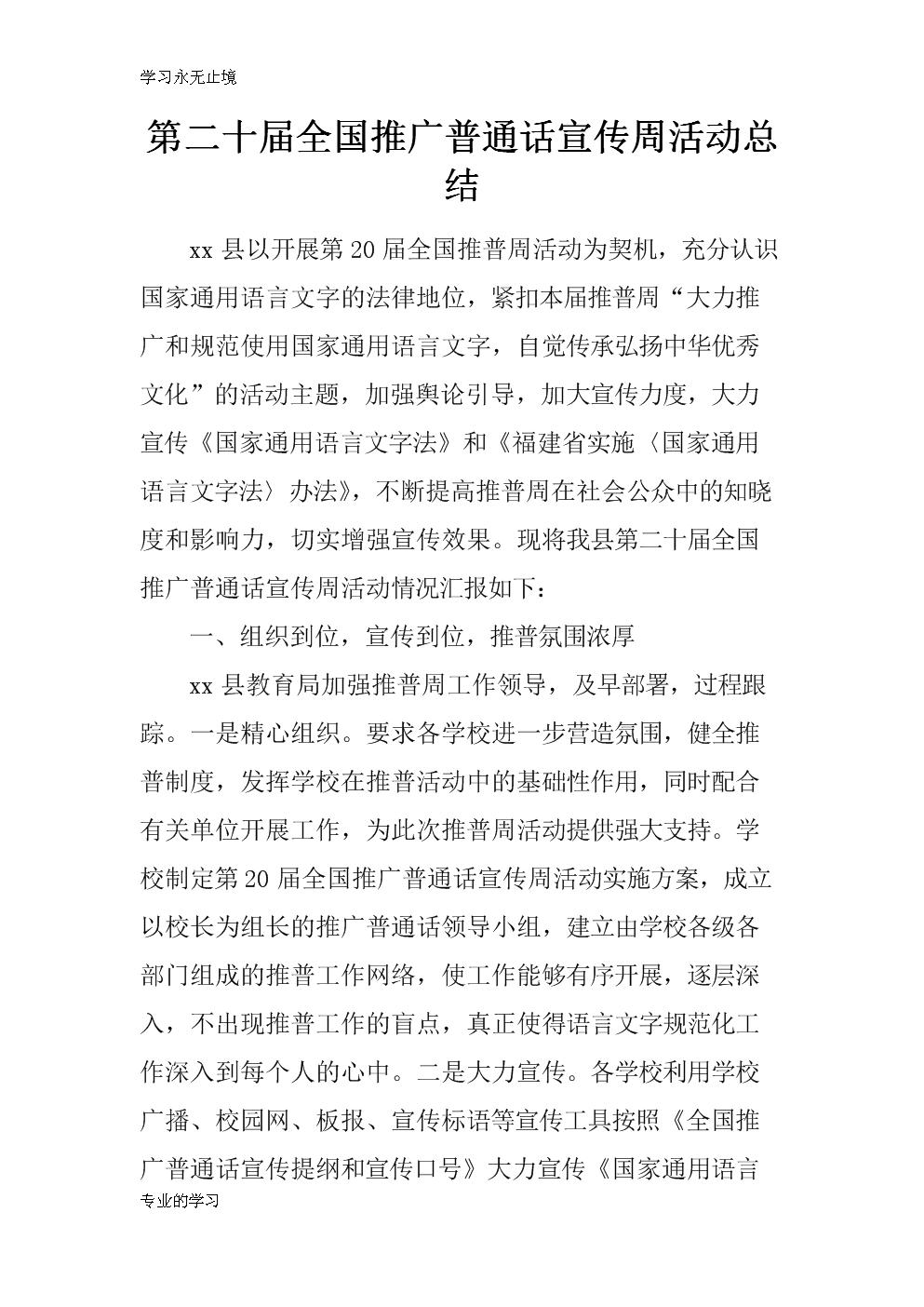 第二十届全国推广普通话宣传周活动后汇报总结报告.doc