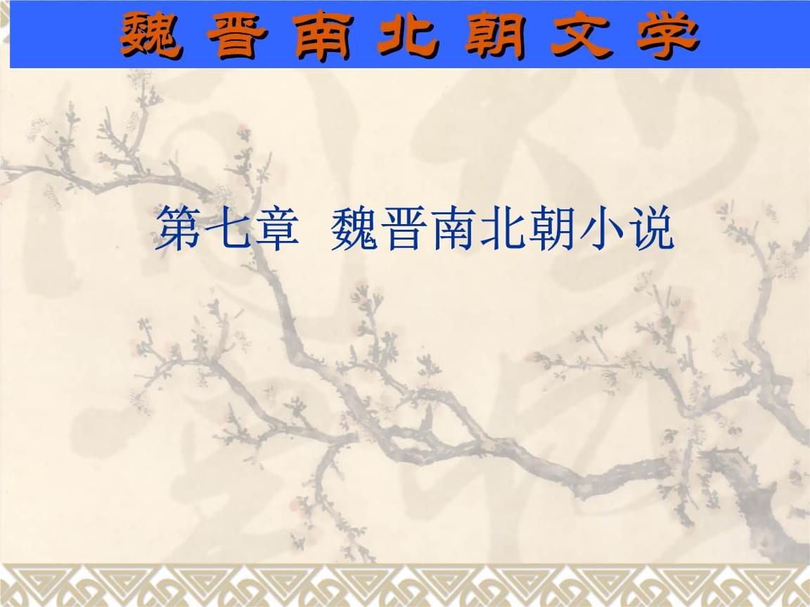 第七章魏晋南北朝小说.ppt