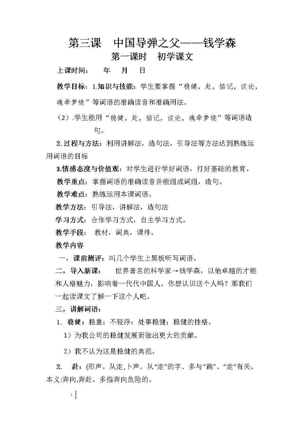 第三课中国导弹之父——钱学森.doc