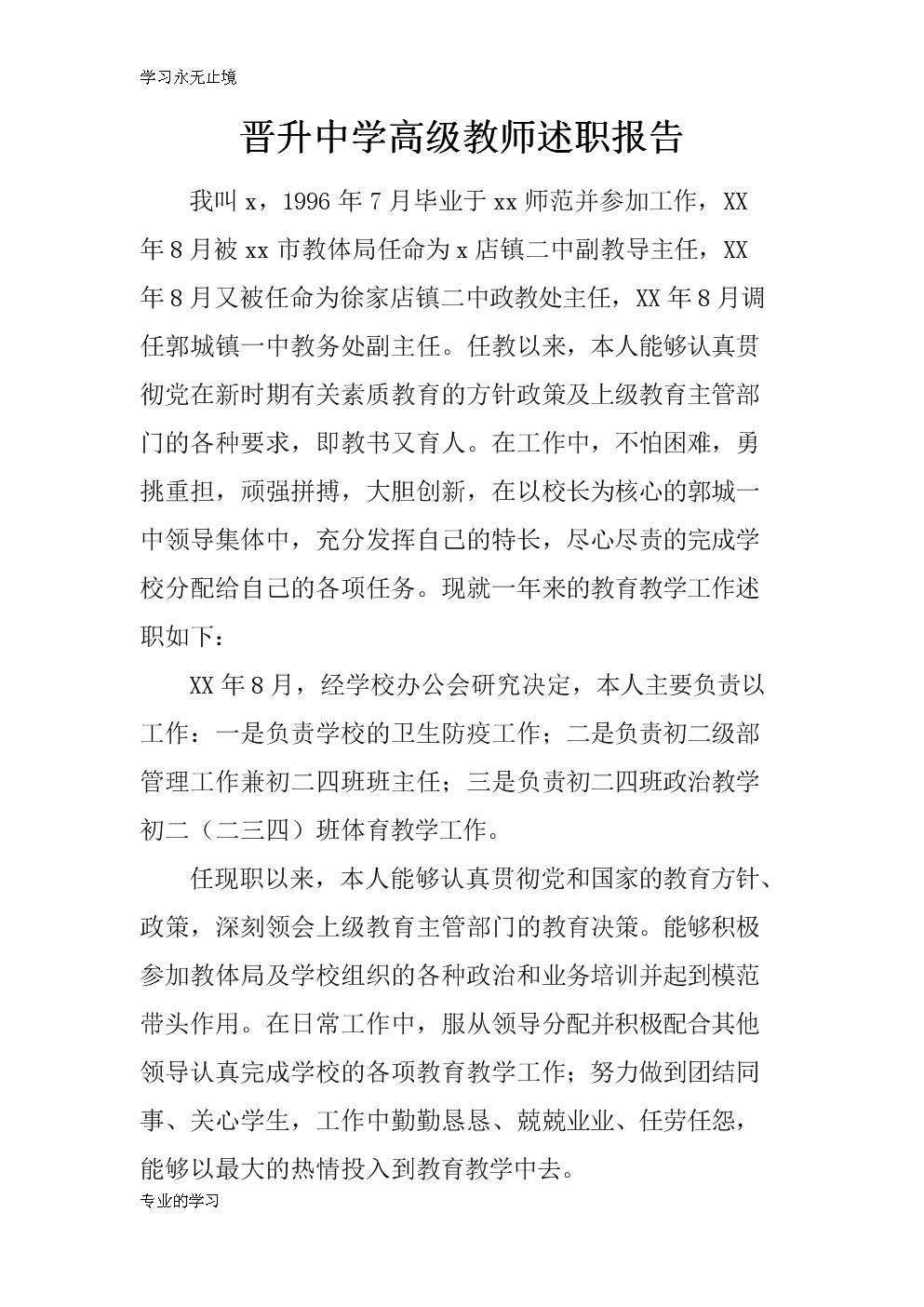 晋升中学高级教师工作述职学习总结报告.doc