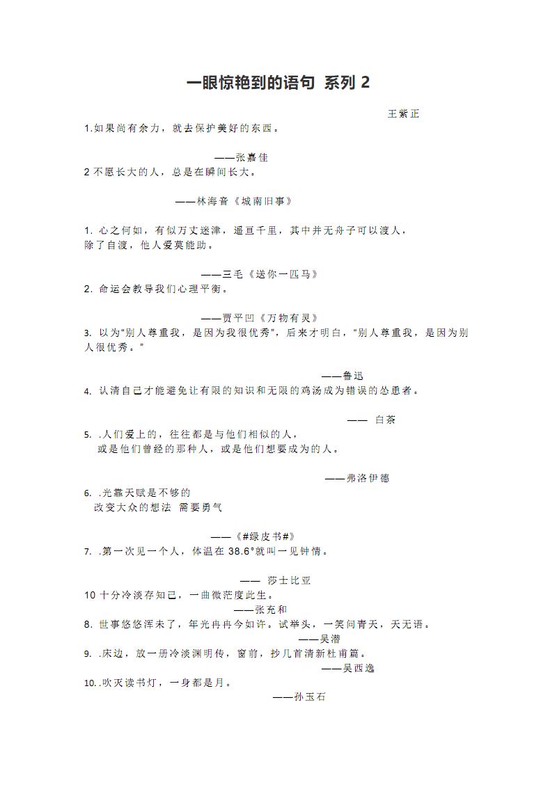 一眼惊艳到的语句 系列2.pdf