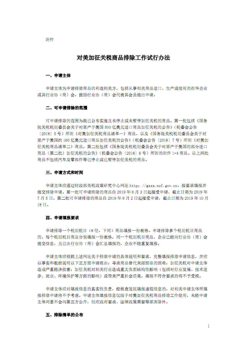 对美加征关税商品排除工作试行办法.pdf
