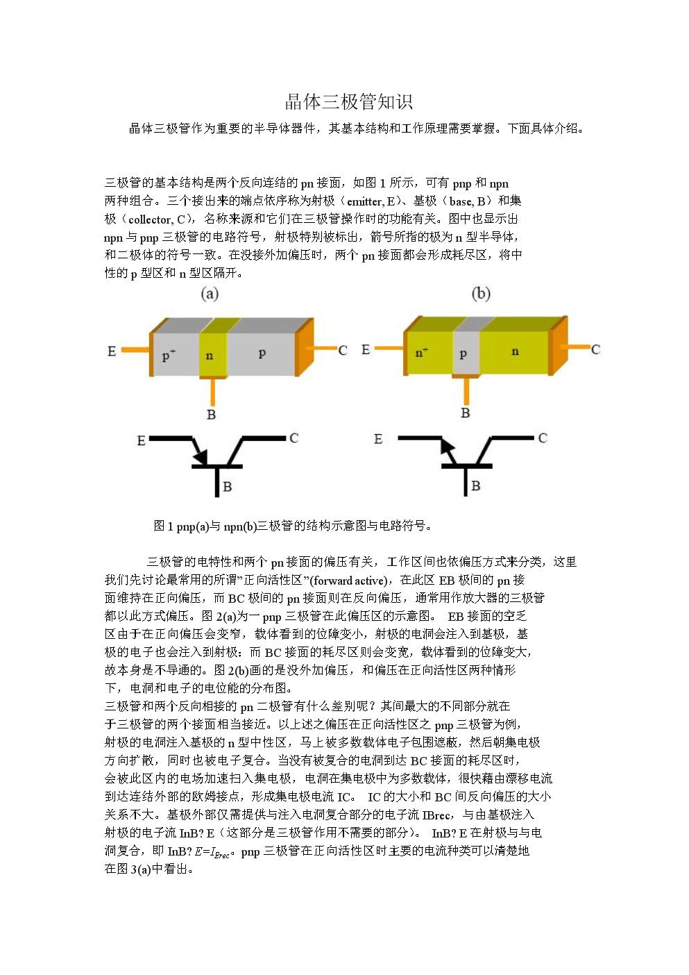 晶体三极管知识.doc