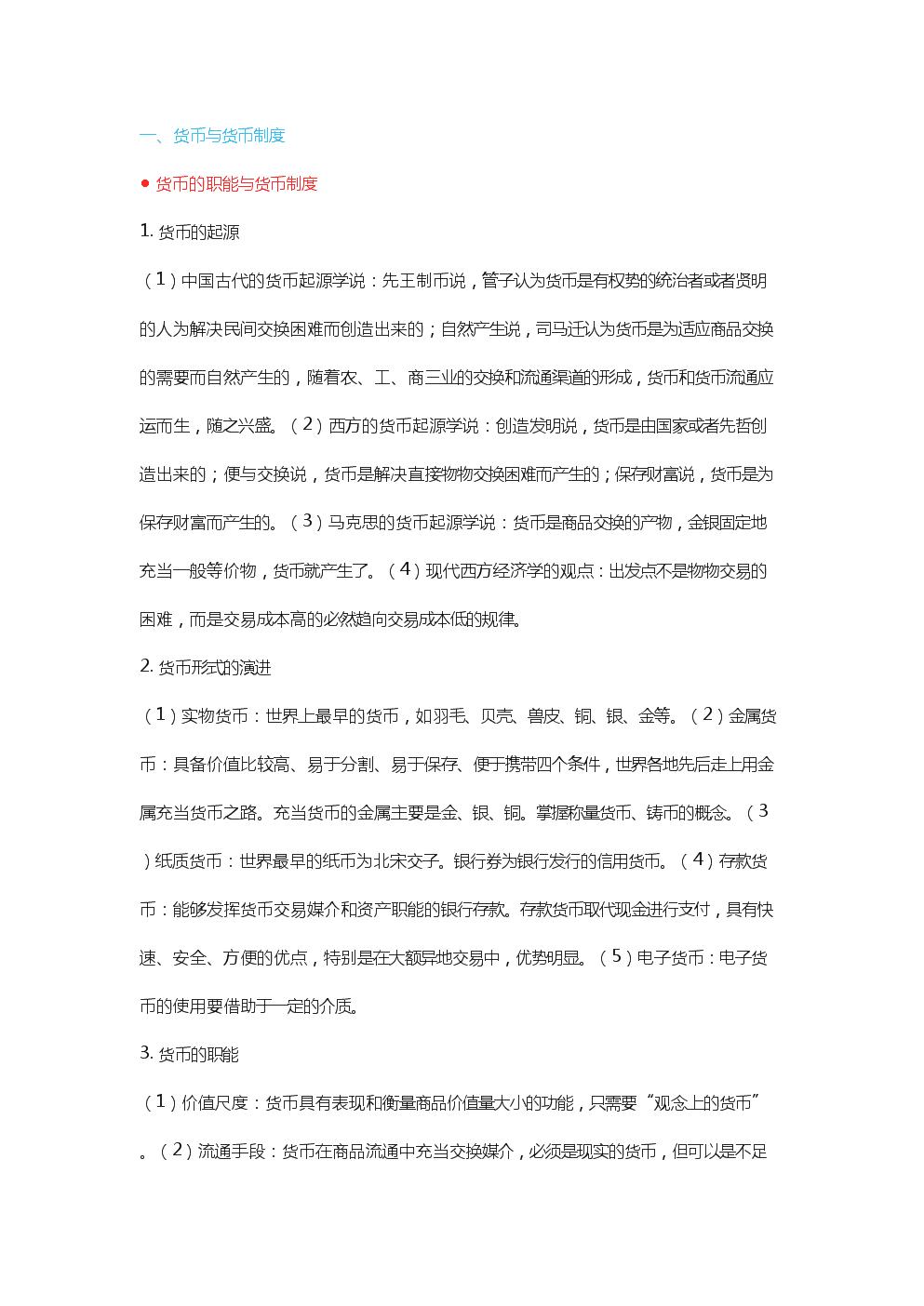金融专硕431-金融学重点的复习知识点.doc