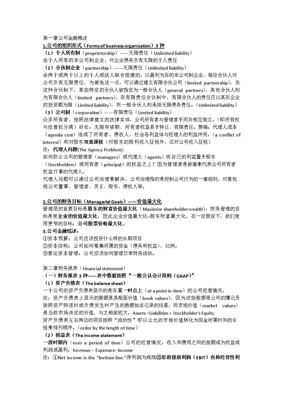 公司金融的复习知识点(罗斯).doc