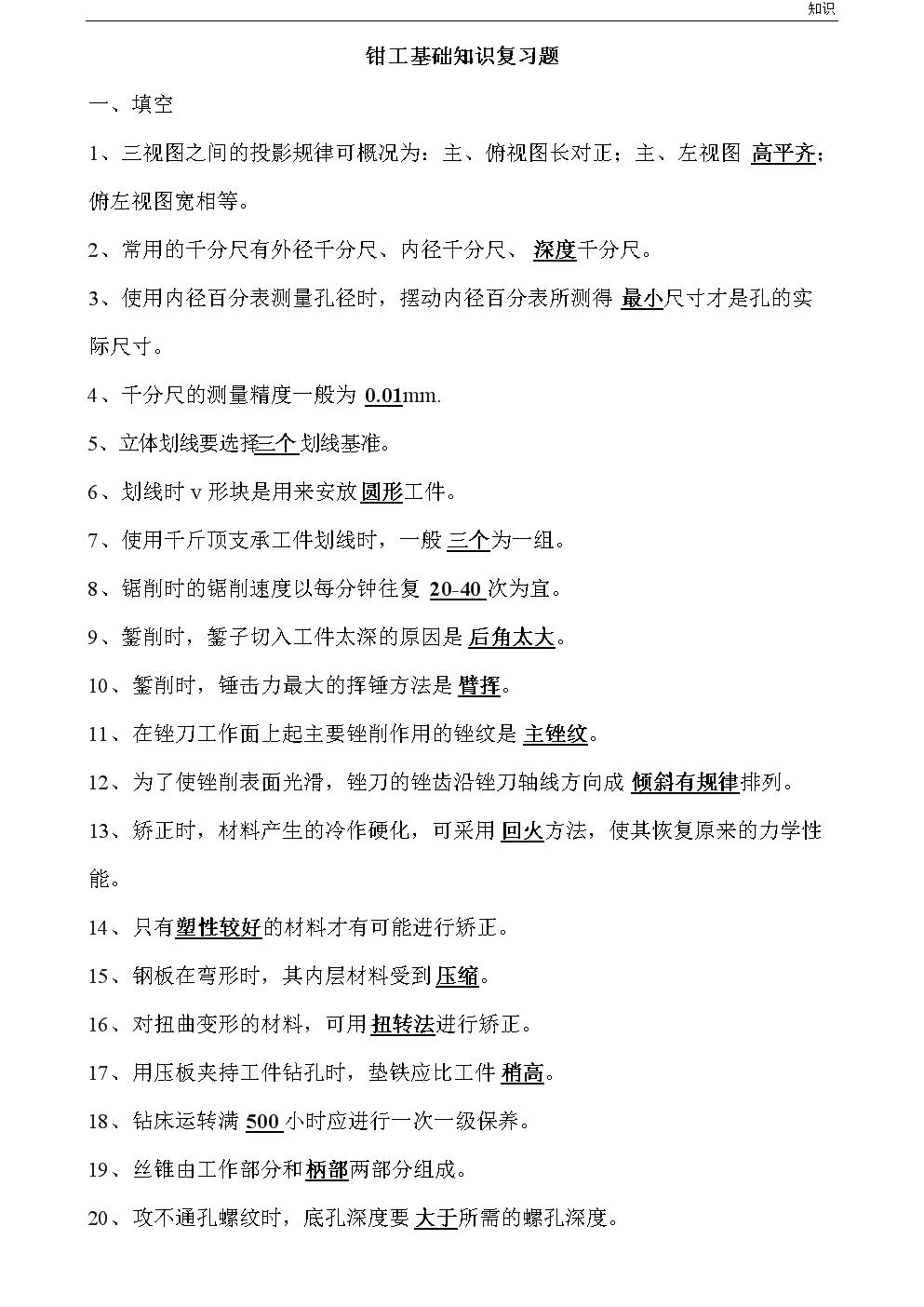 钳工复习知识点题.doc
