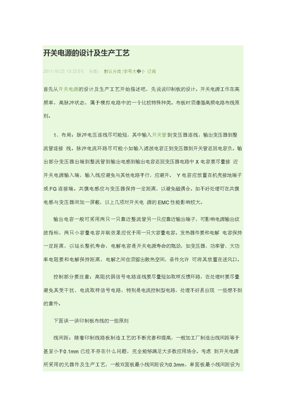开关电源设计及生产工艺.doc