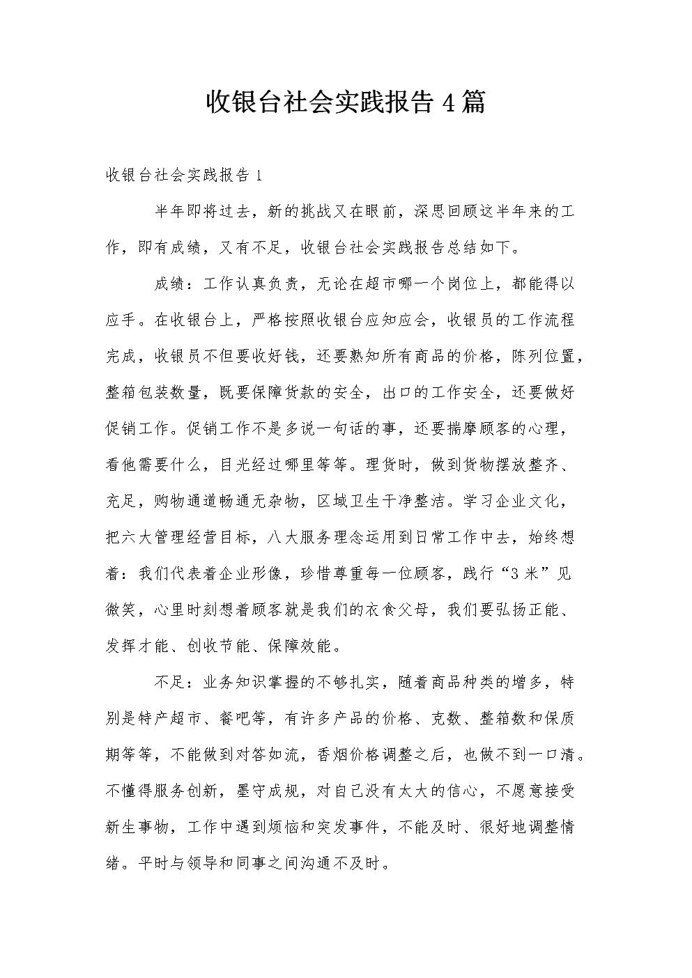 收银台社会实践报告4篇.doc