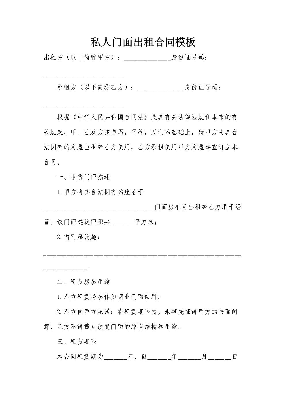 私人门面出租合同模板.doc