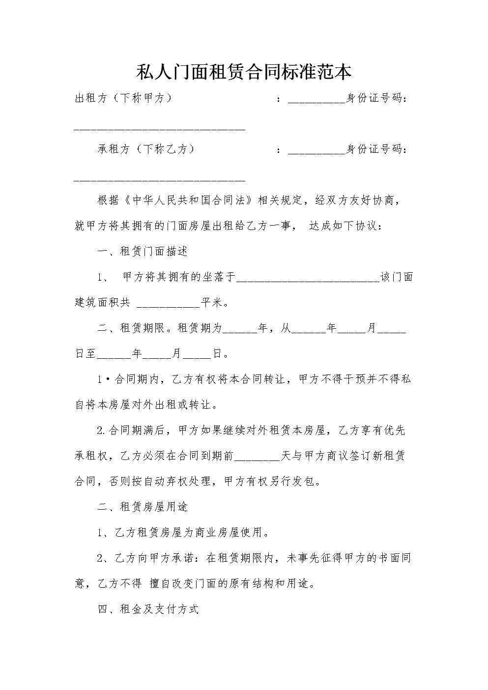 私人门面租赁合同标准范本.doc