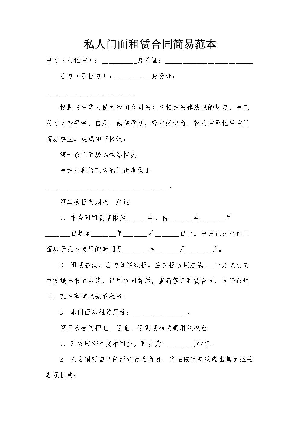 私人门面租赁合同简易范本.doc