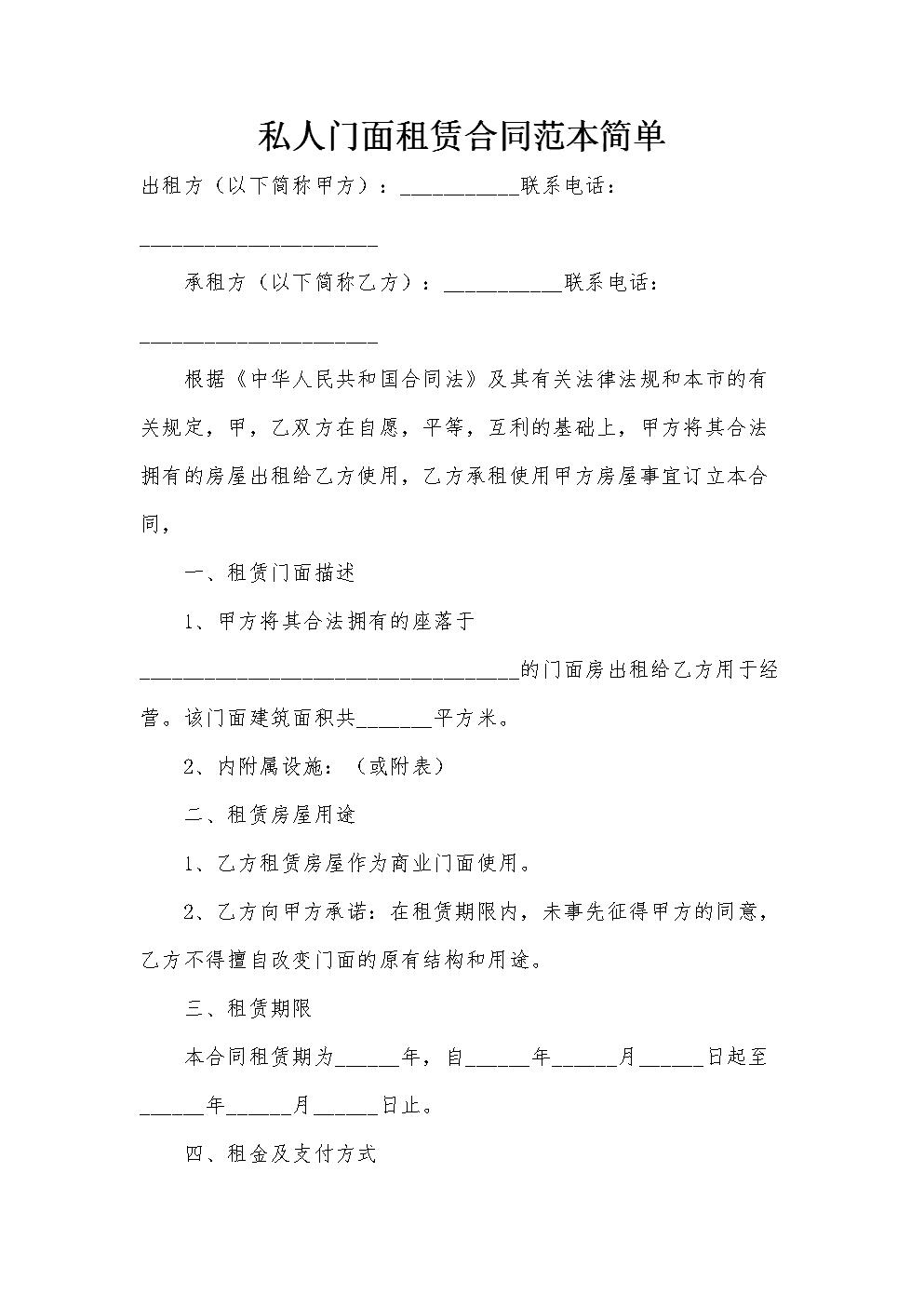 私人门面租赁合同范本简单.doc