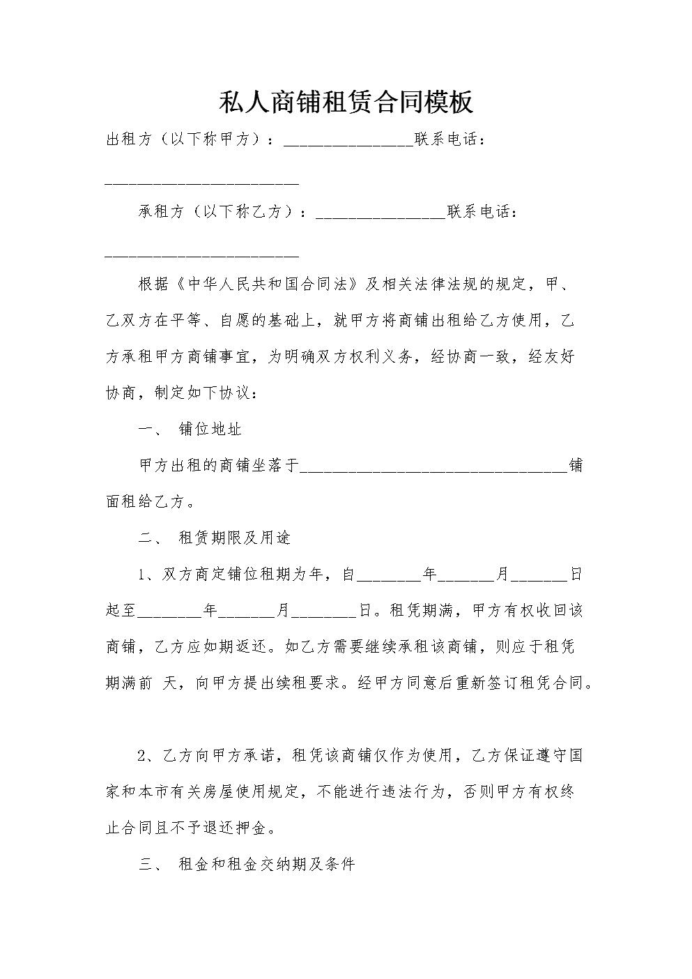 私人商铺租赁合同模板.doc