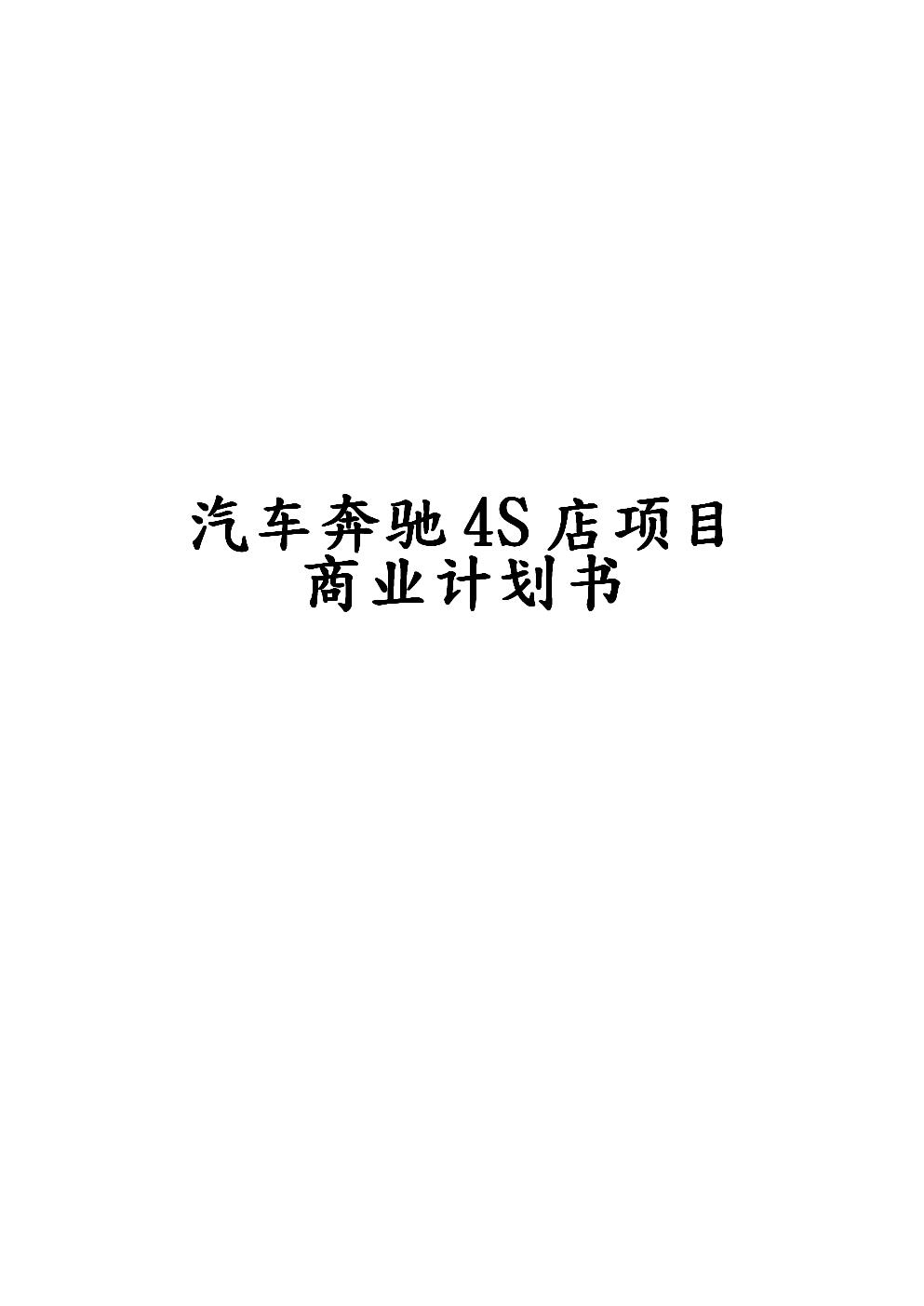 汽车奔驰4S店项目商业实施计划书.doc