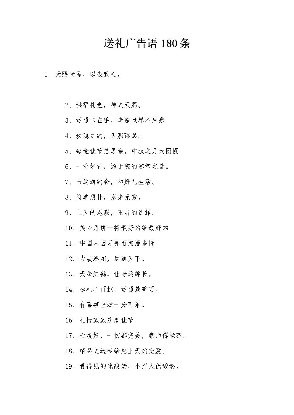 送礼广告语180条.doc