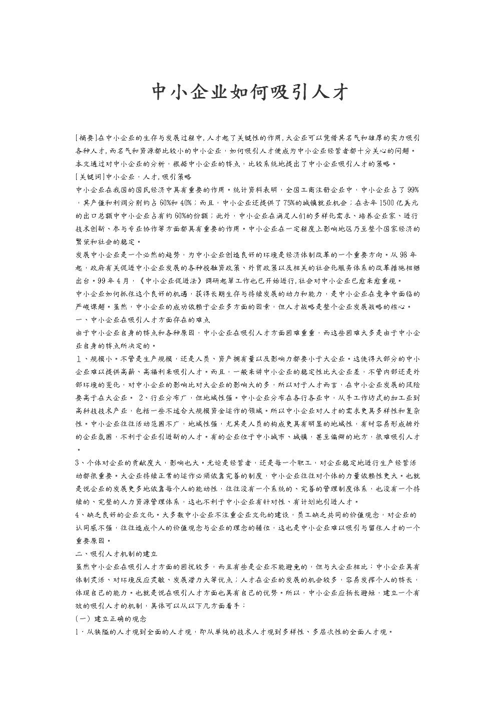 企业人力资源管理中小企业如何吸引人才.doc