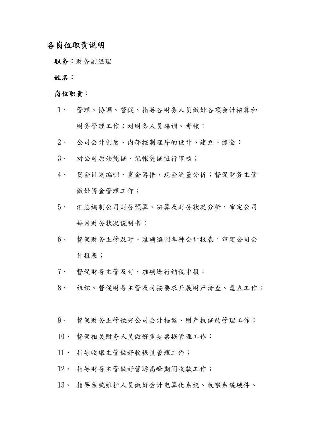 企业内部控制程序的基本规范20.doc