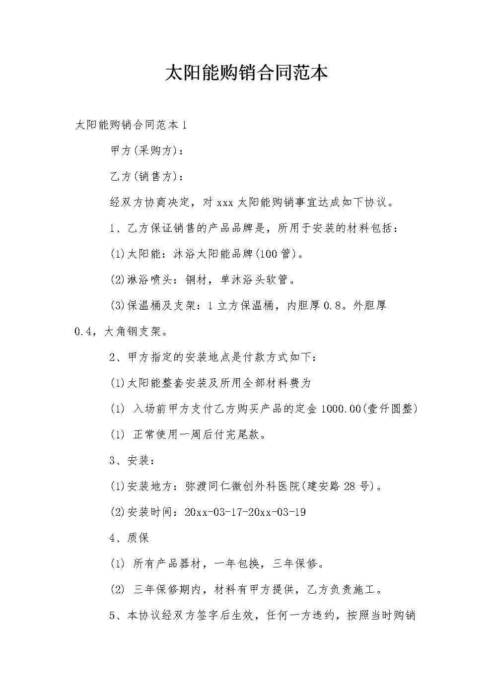 太阳能购销合同范本.doc