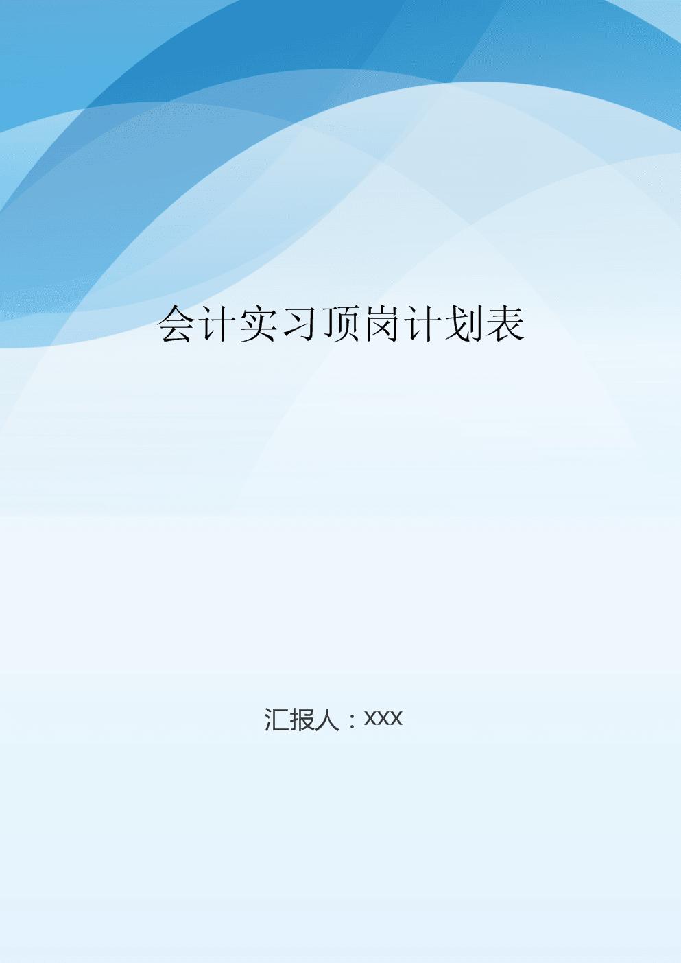 会计实习顶岗计划表.doc