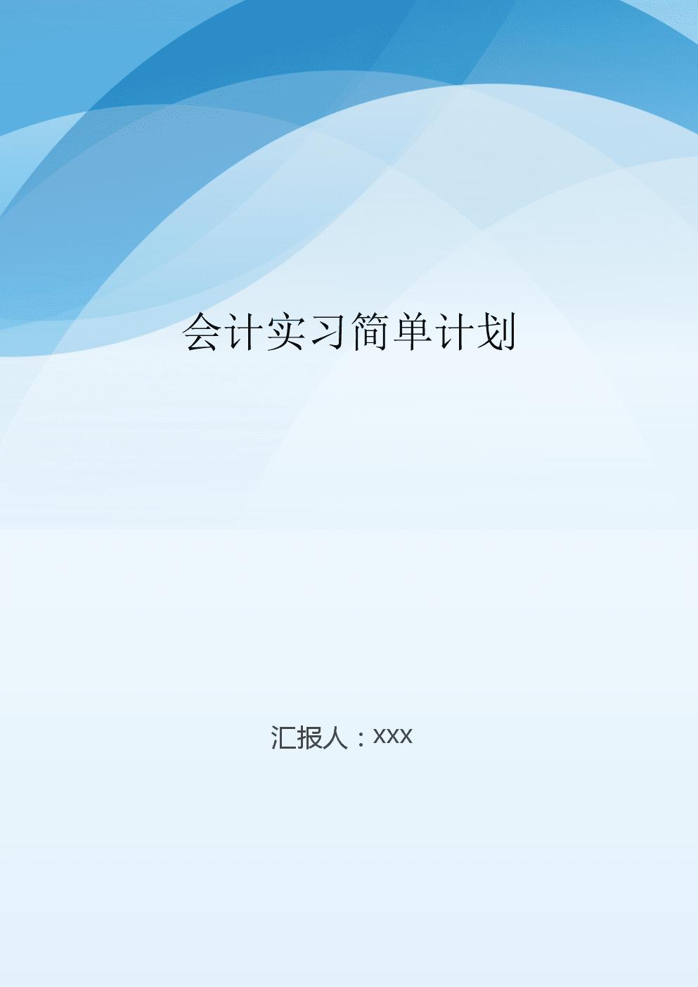 会计实习简单计划.doc