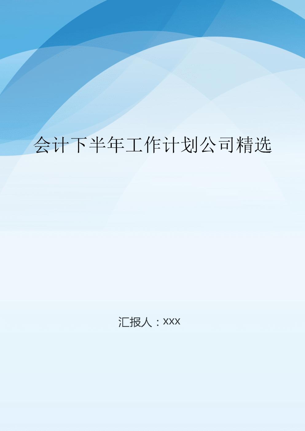 会计下半年工作计划公司精选.doc