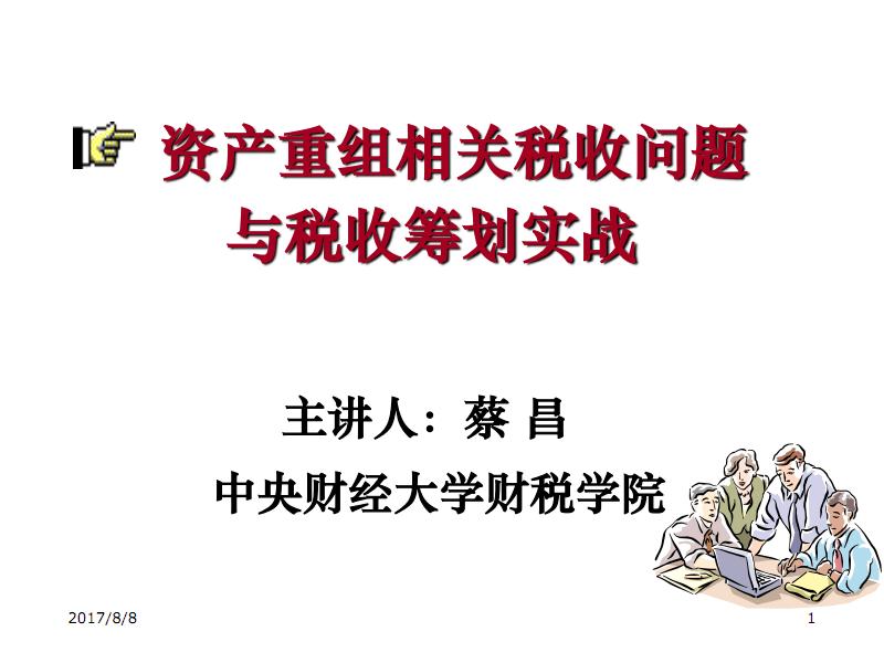 资产重组相关税收问题与税收筹划实战-2019-财务.pdf