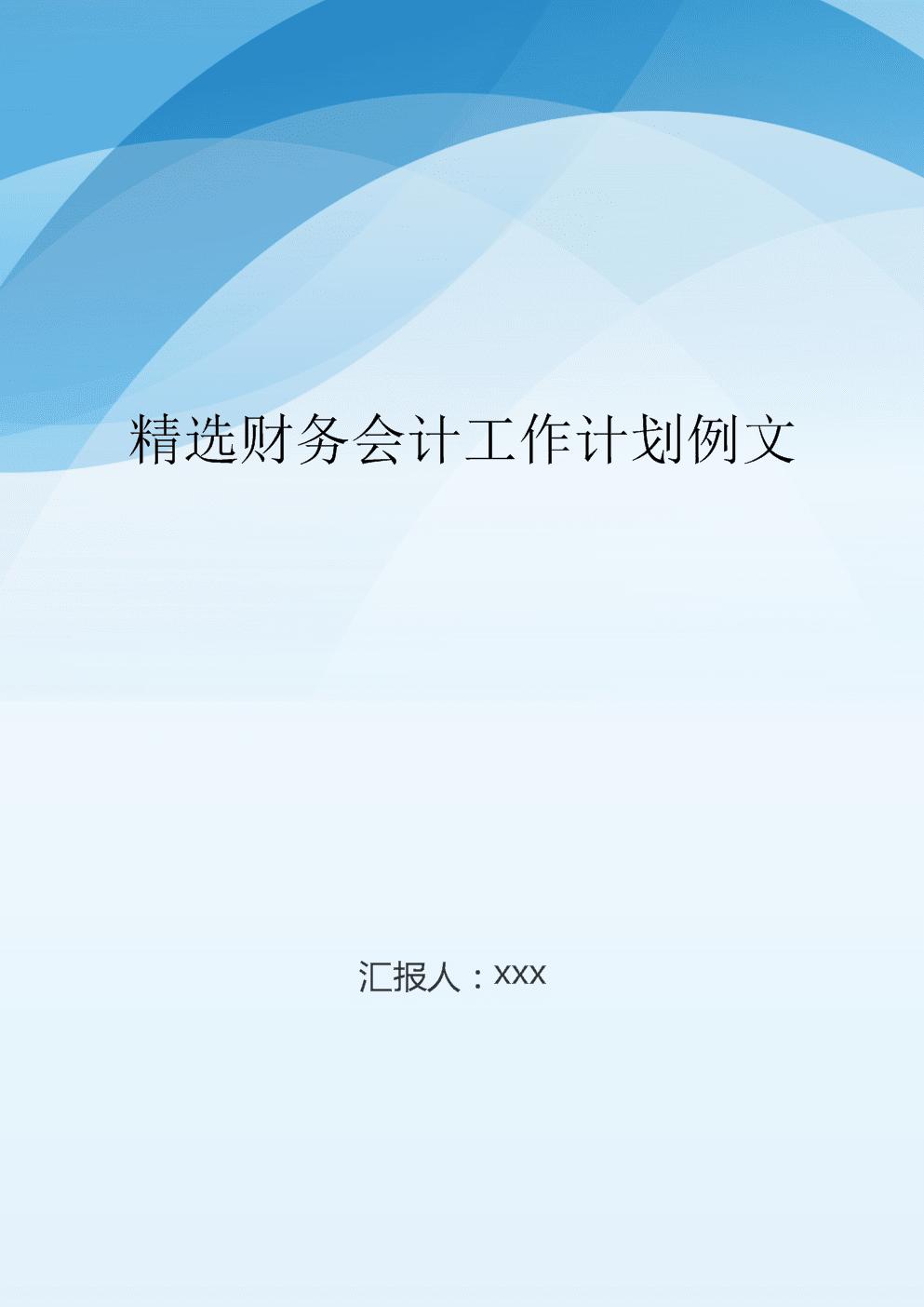 精选财务会计工作计划例文.doc