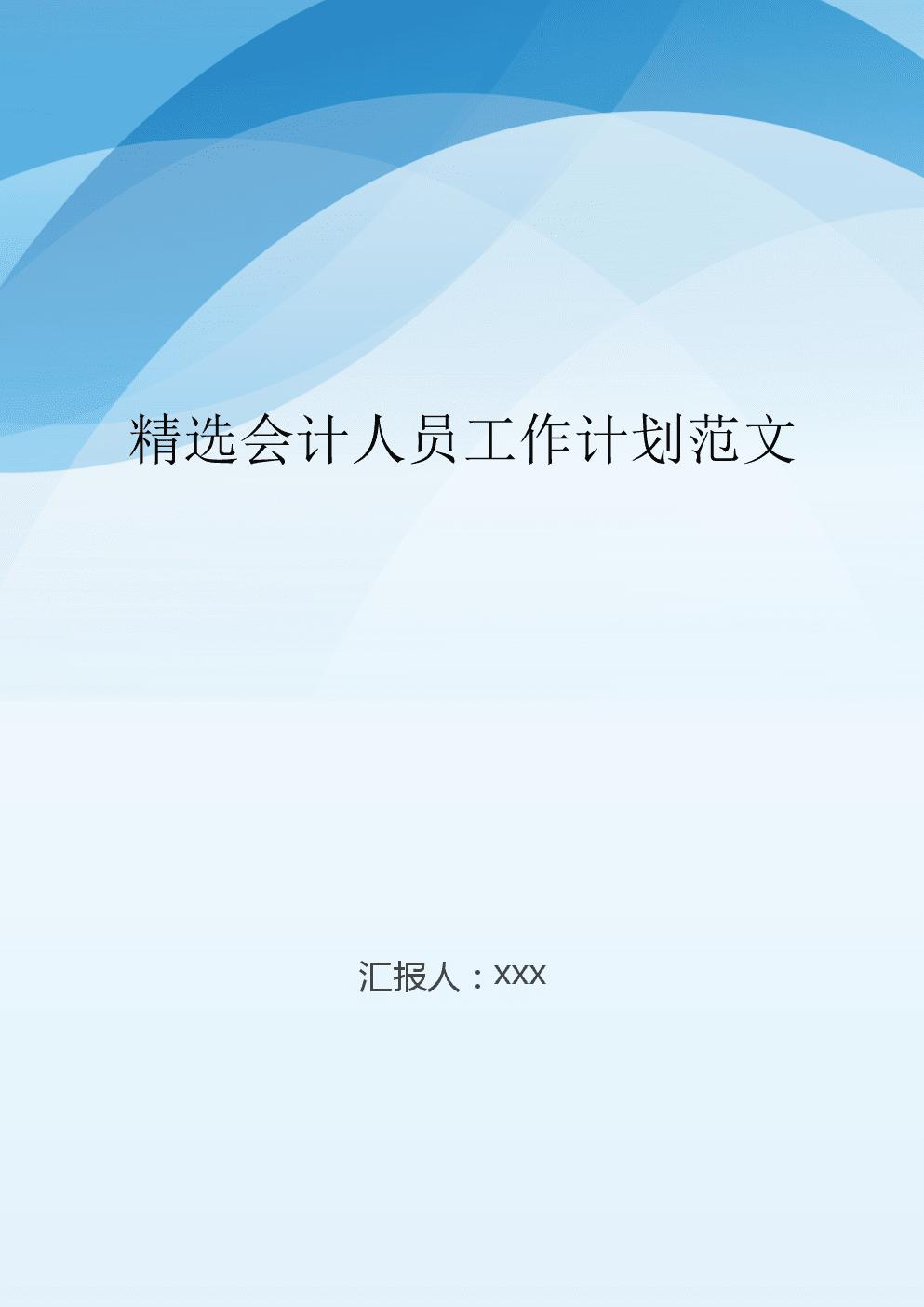 精选会计人员工作计划范文.doc