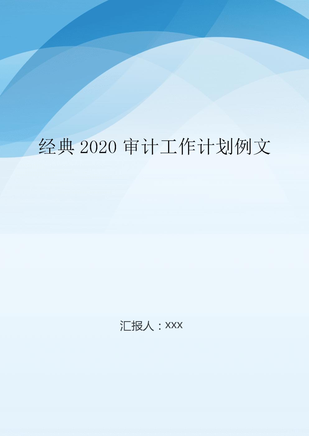 经典2020审计工作计划例文.doc