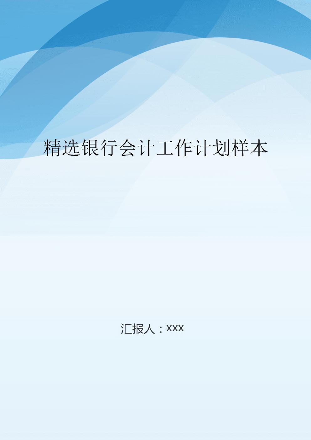 精选银行会计工作计划样本.doc