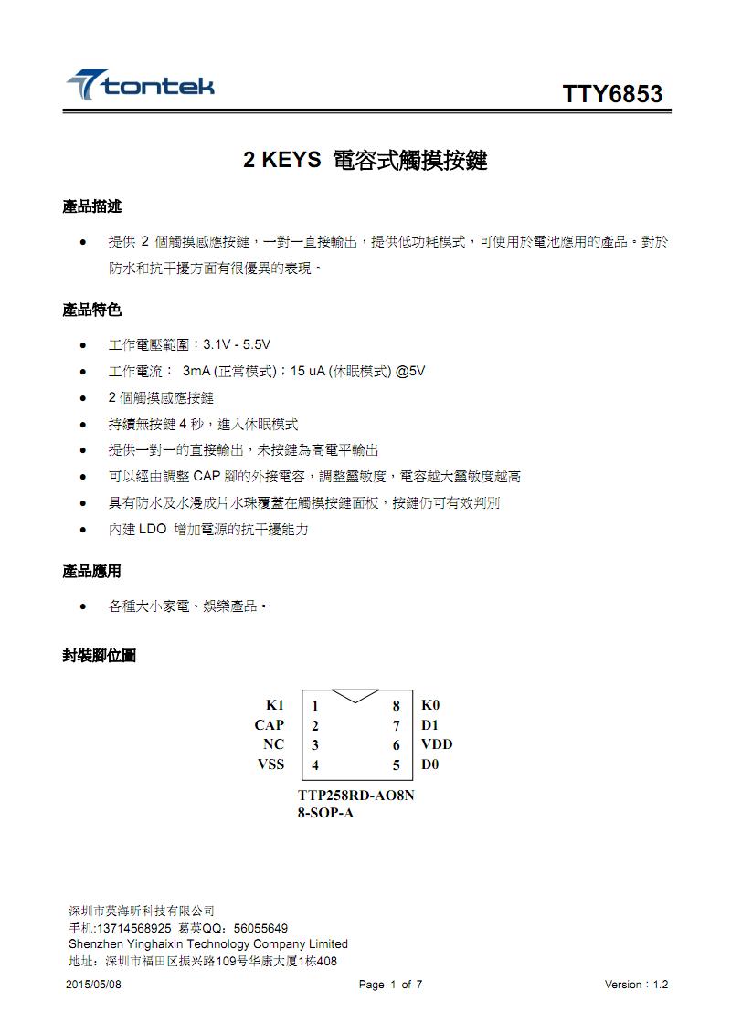 TTY6853深圳市英海昕科技一级代理商.pdf