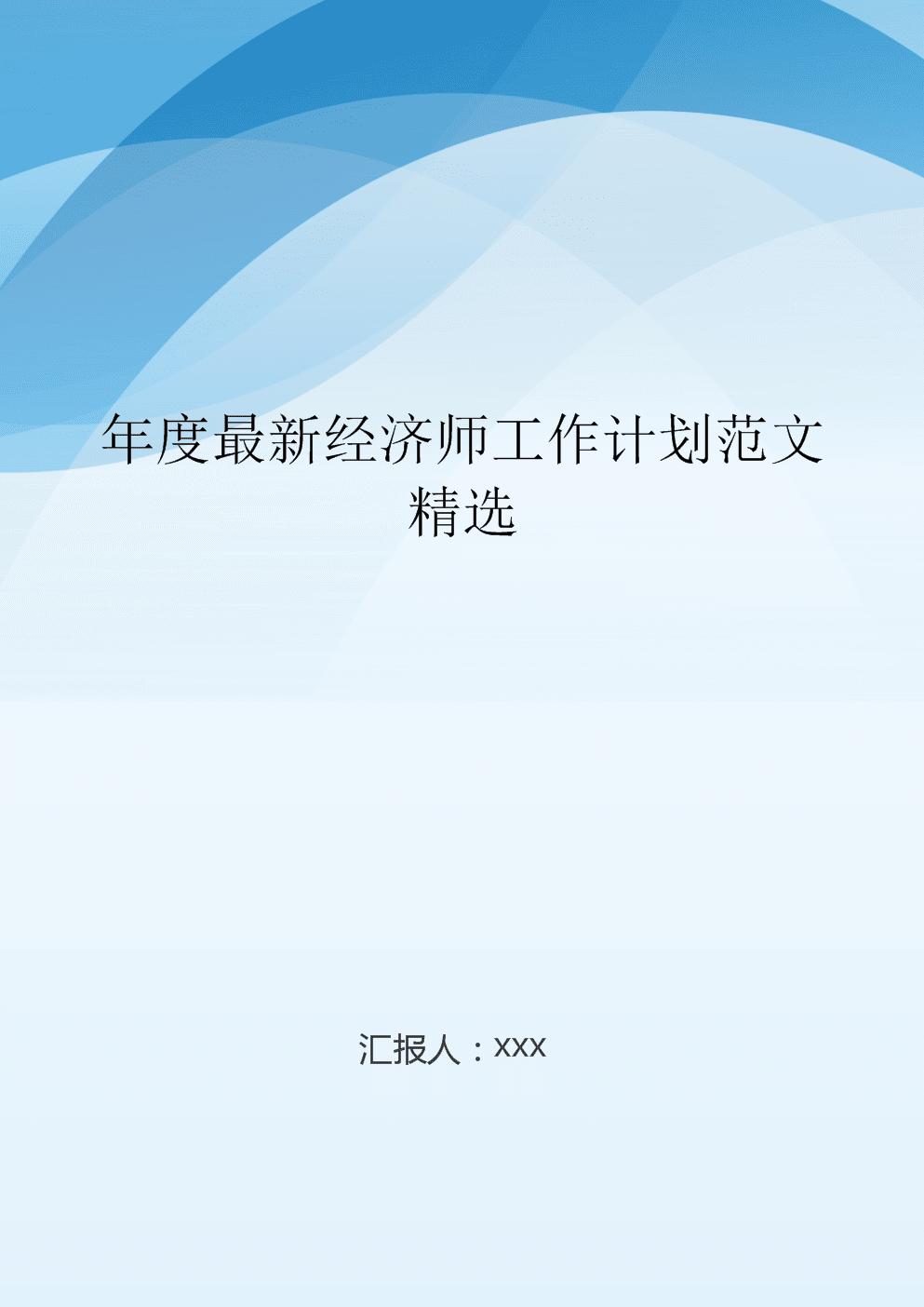 年度最新经济师工作计划范文精选.doc