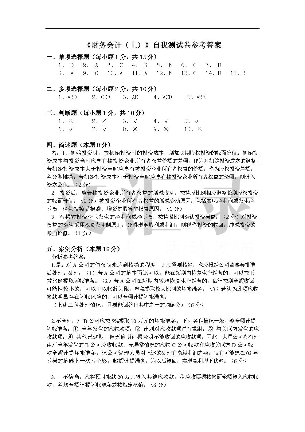 财务会计自我测试卷答案.doc