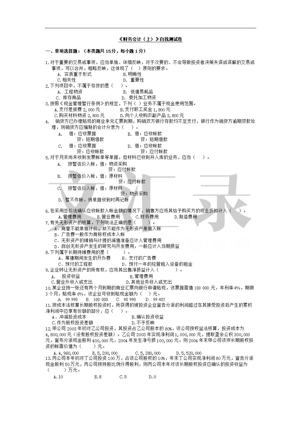 财务会计自我测试卷.doc
