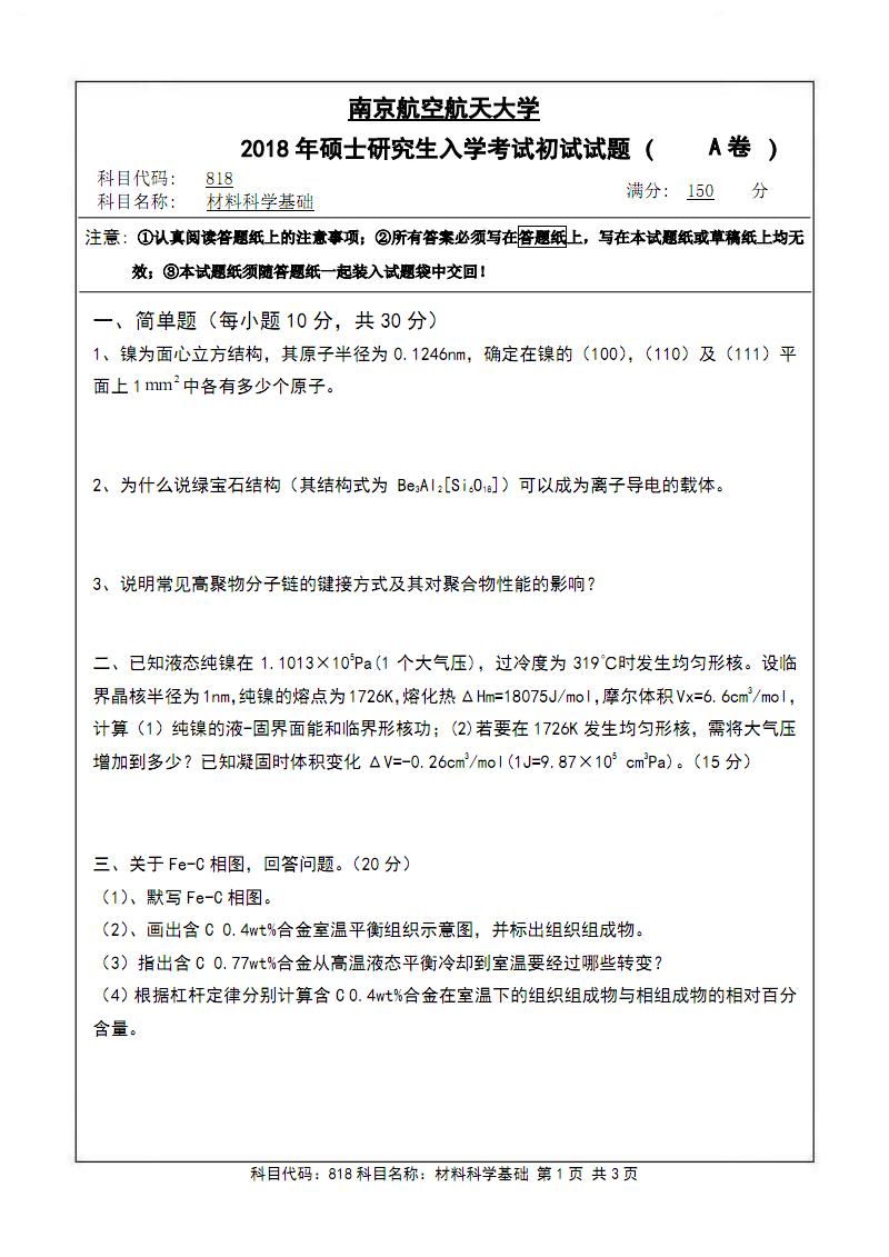 2018南京航空航天大学材料科学基础考研真题.pdf