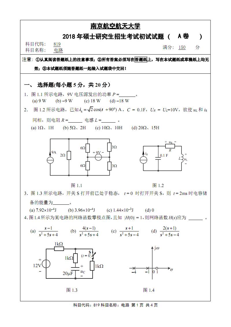 2018南京航空航天大学电路考研真题.pdf