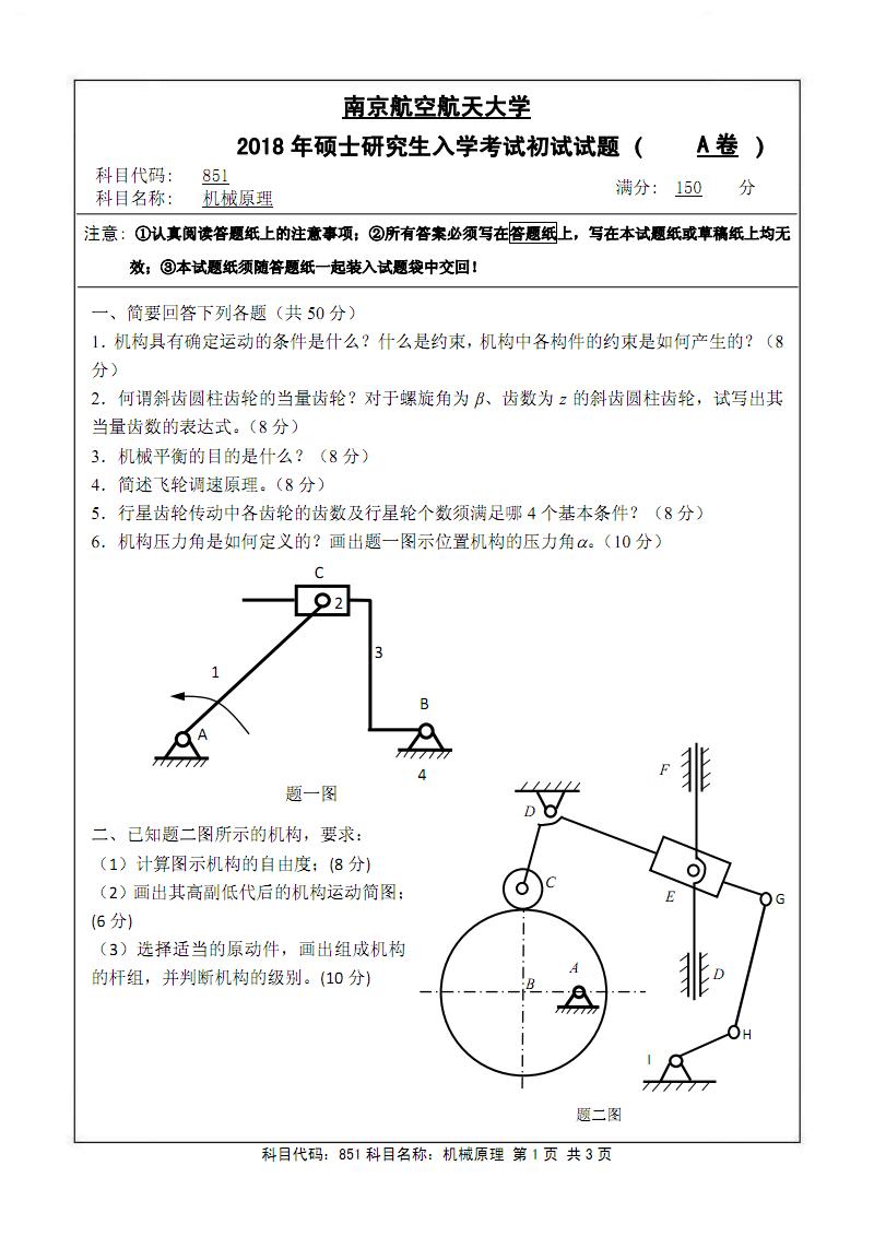 2018南京航空航天大学机械原理考研真题.pdf