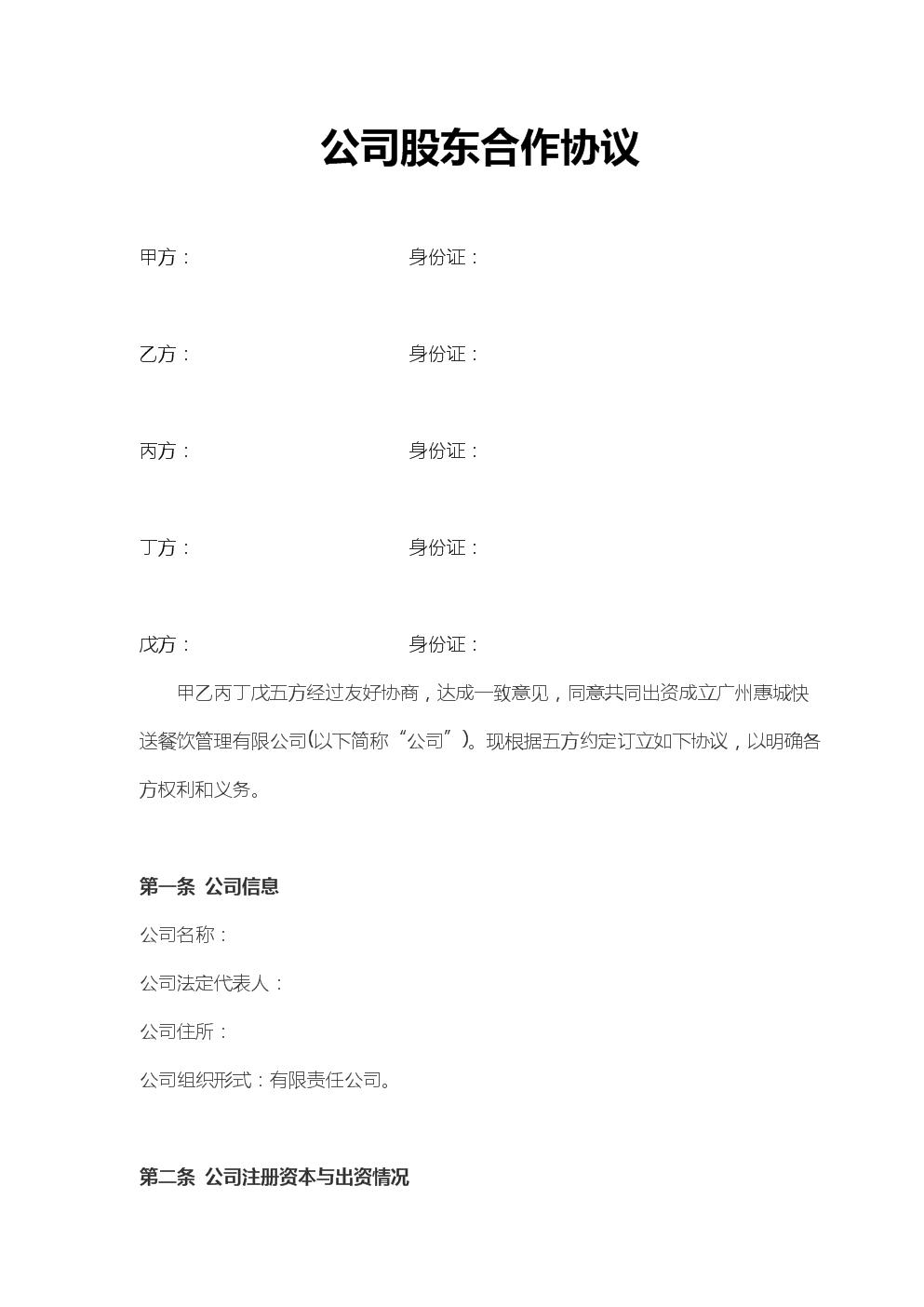 公司股东合作协议通用Word模板.docx