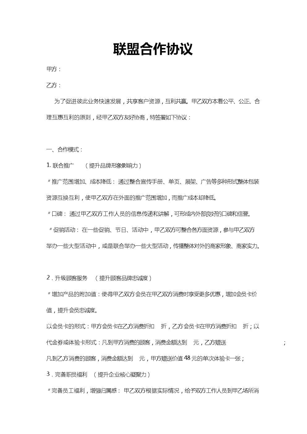 生意联盟合作协议word模板.docx