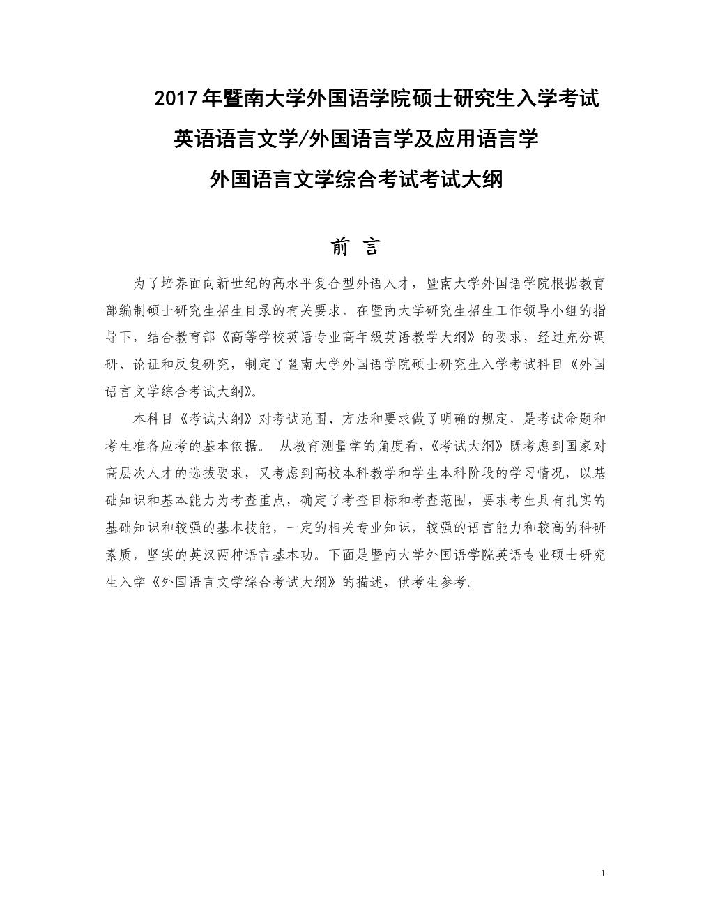2017年暨南大学外国语学院硕士研究生入学考试.doc