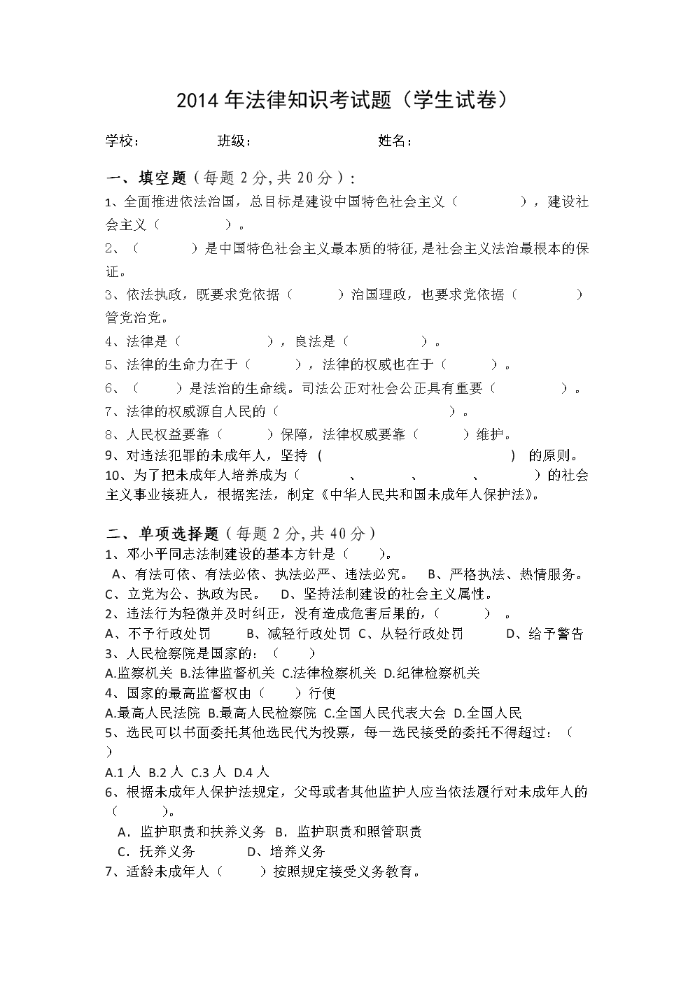 2014年法律知识考试学生试题.doc