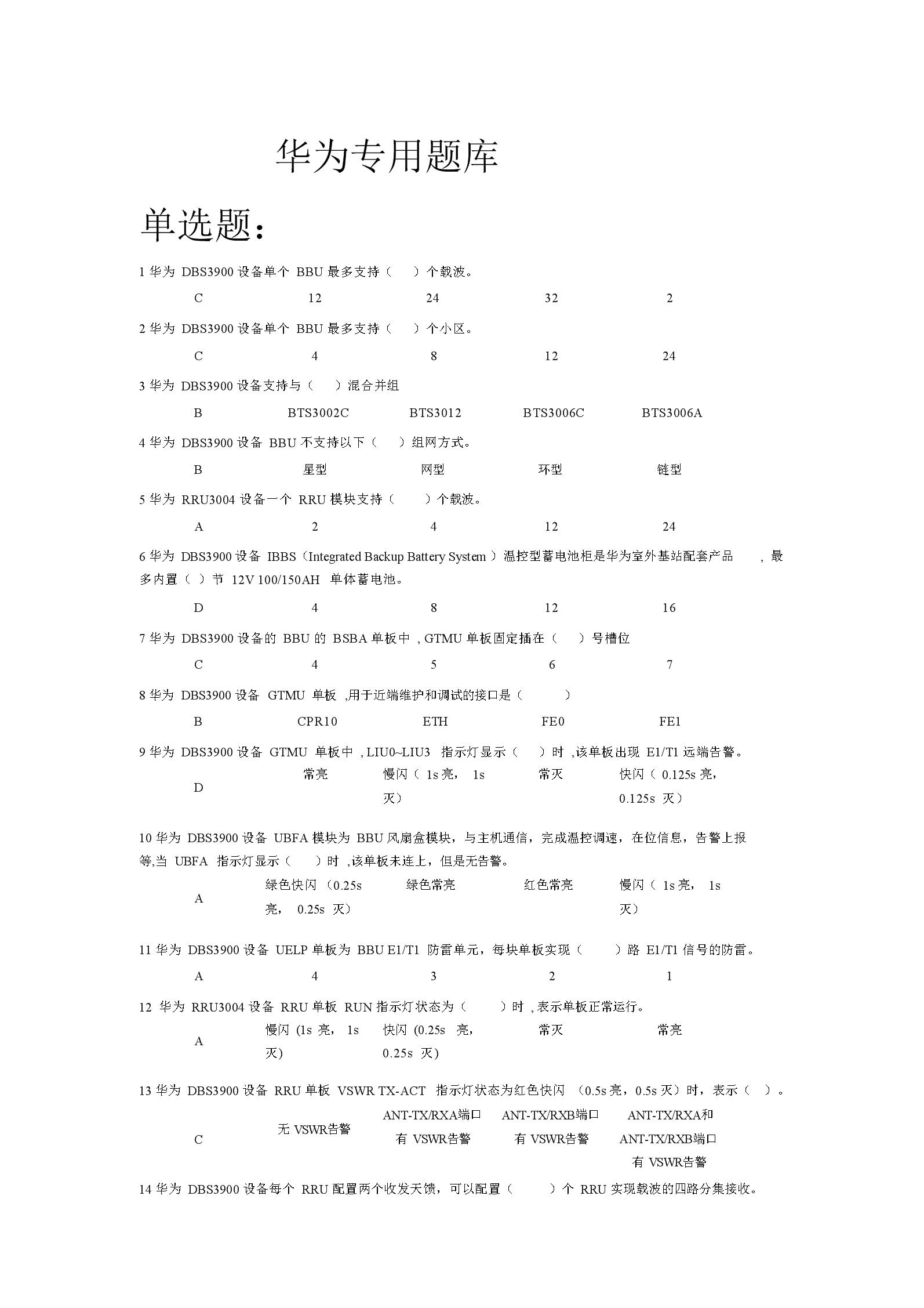 移动考试基站题库(华为专业知识).docx