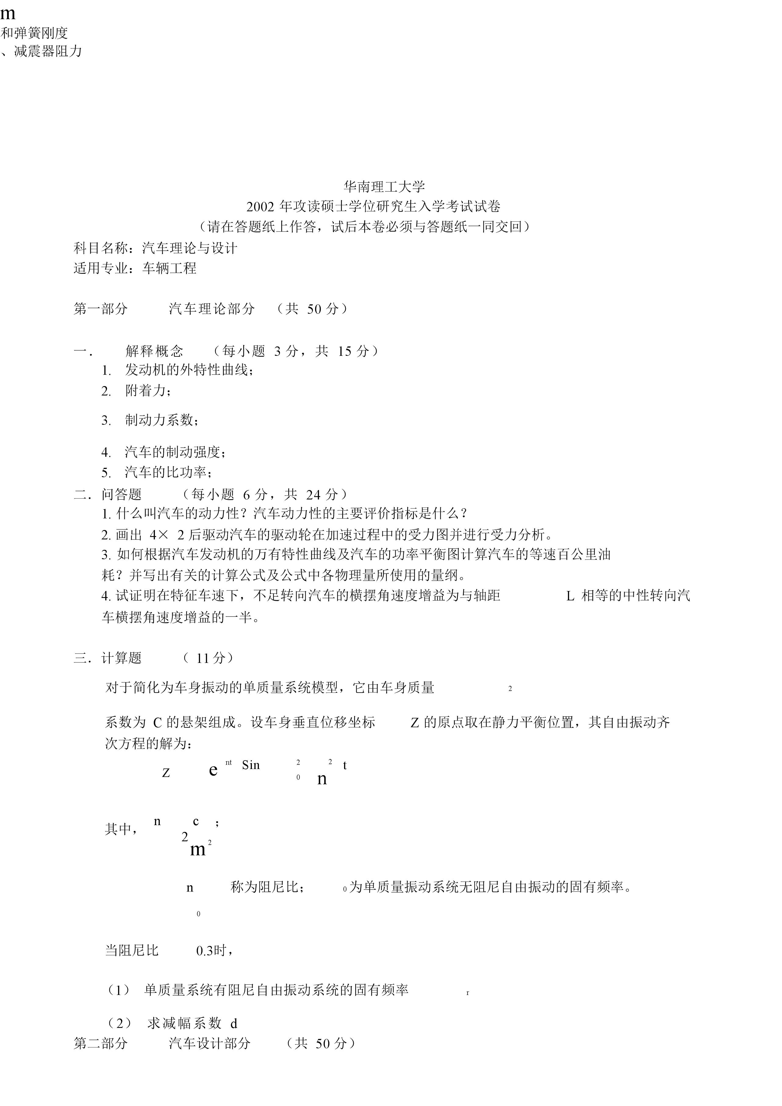 最全的历年华南理工大学汽车理论考研真题分析解析.docx