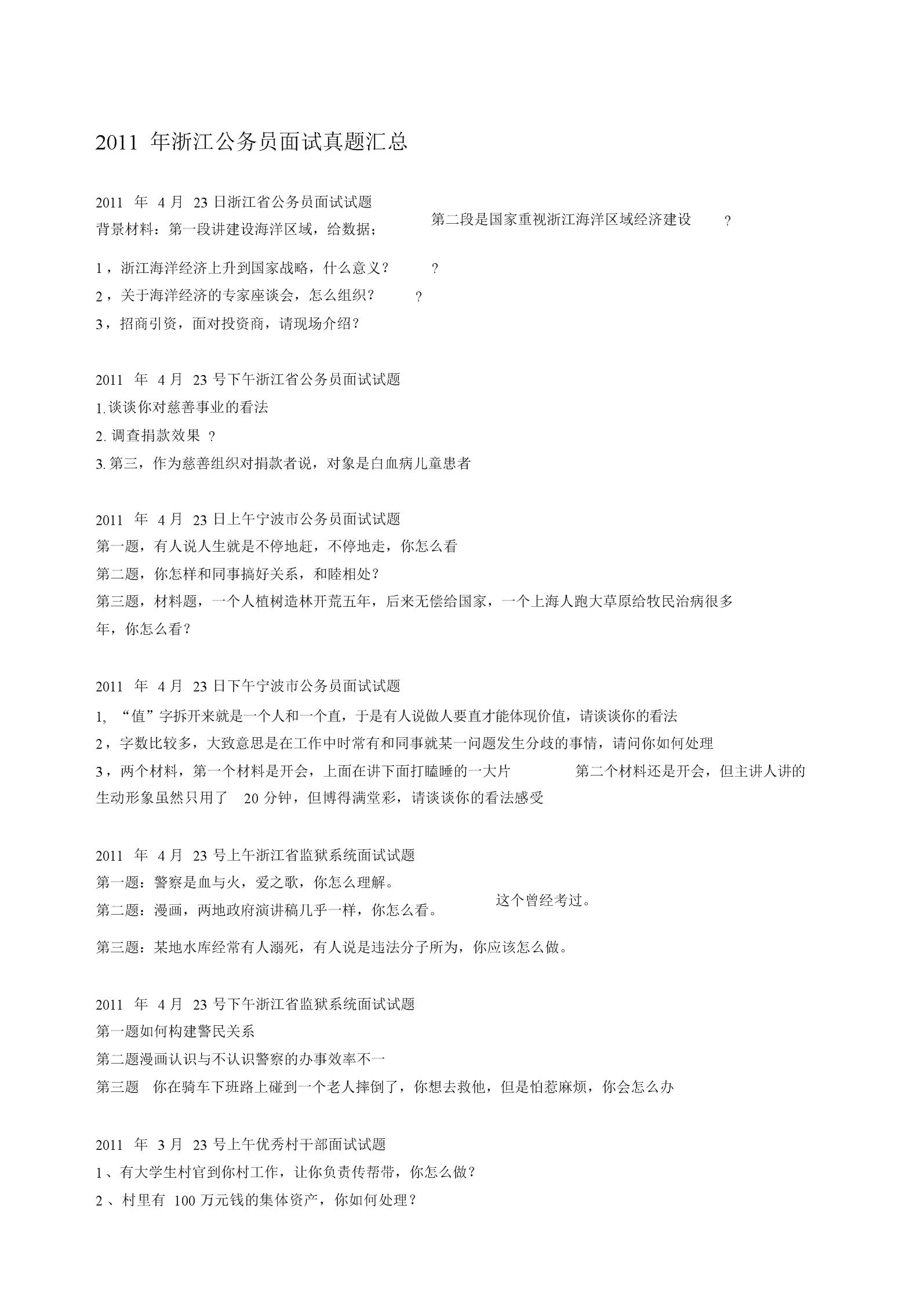 浙江历年面试真题汇总.docx